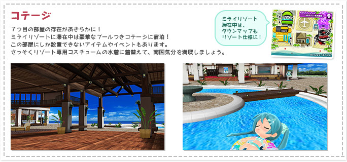 room_cottage