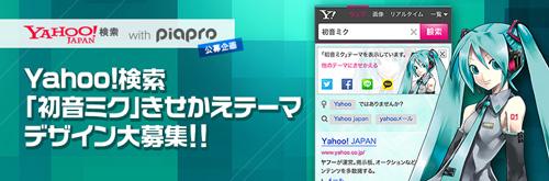 yahoo2014_blog