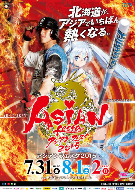 First collaboration announcement poster featuring Snow Miku and Fighters outfielder, Yang Dai-Kang.