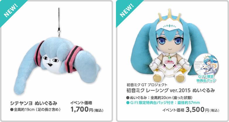 201509_magicalmirai_item02