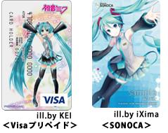 Prepaid VISA and SONOCA cards