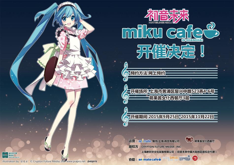 mikucafe_shanghai
