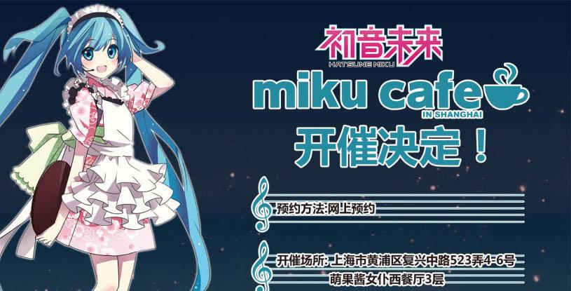 mikucafe_shanghai_banner