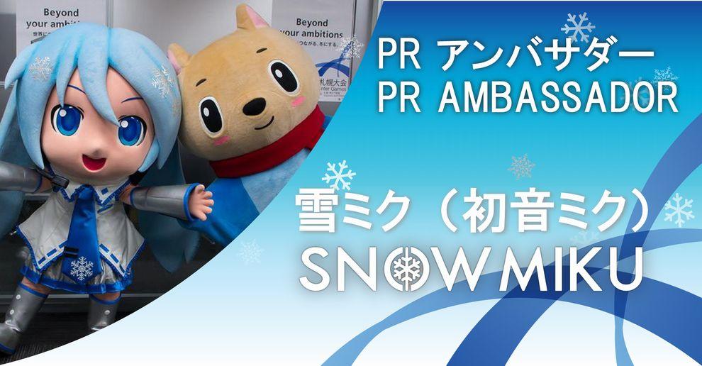 snowmiku_sapporowinterasiangames_banner