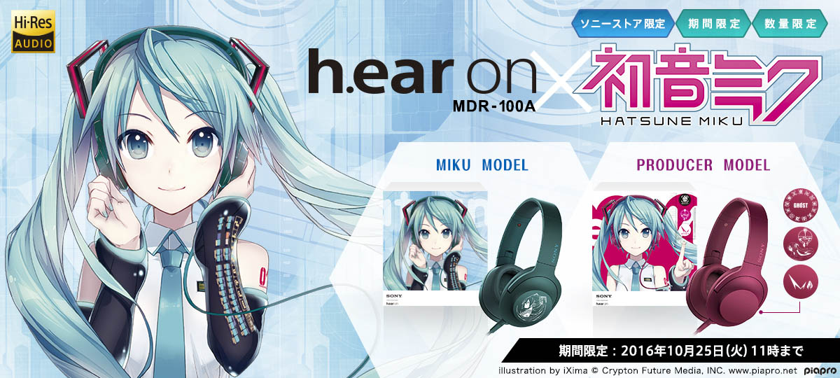 hearon_miku_header