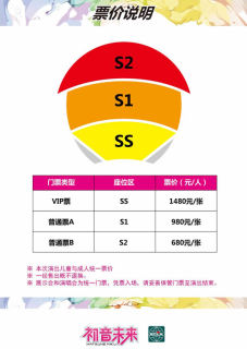 Beijing Concert Seating