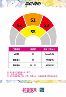 Shanghai Concert Seating