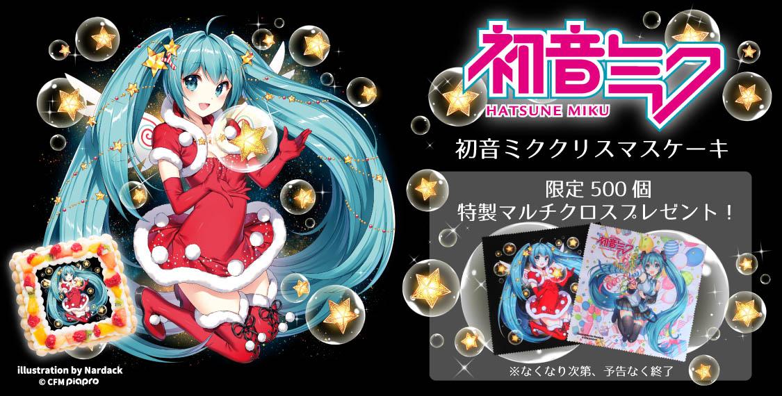 pictcake_mikurisumasu_banner