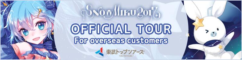 snowmi17_tour_en