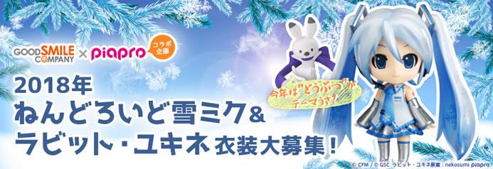[Toys] โหวตกันล่วงหน้าเกือบครึ่งปี Snow Miku 2018 เปิดให้โหวตชุดประจำปีหน้ากันแล้ว