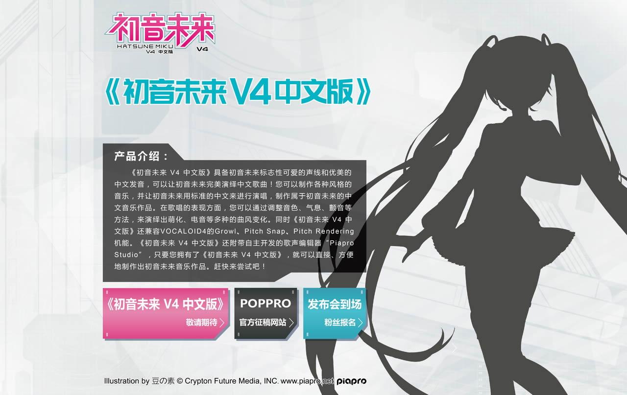 SCLA Launches Hatsune Miku Countdown Site, V4 Chinese