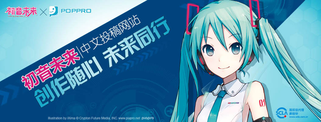 Hatsune Miku V4 Chinese Updates: Demo Song, Nendoroid, Preorder Date