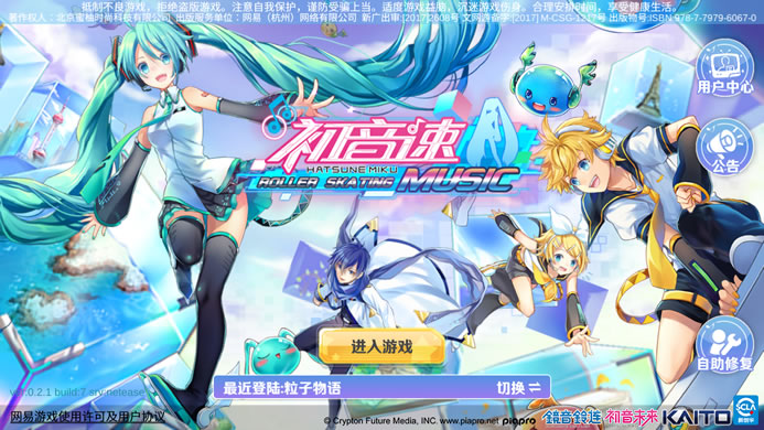 Hatsune Speed Mobile Game Released! Here's How To Download and Play