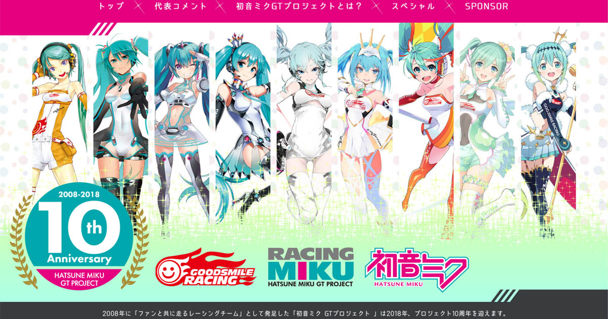 The Hatsune Miku GT Project Racing Team Run By Fans Has Reached Its 10th Anniversary This Year In Celebration Of Projects