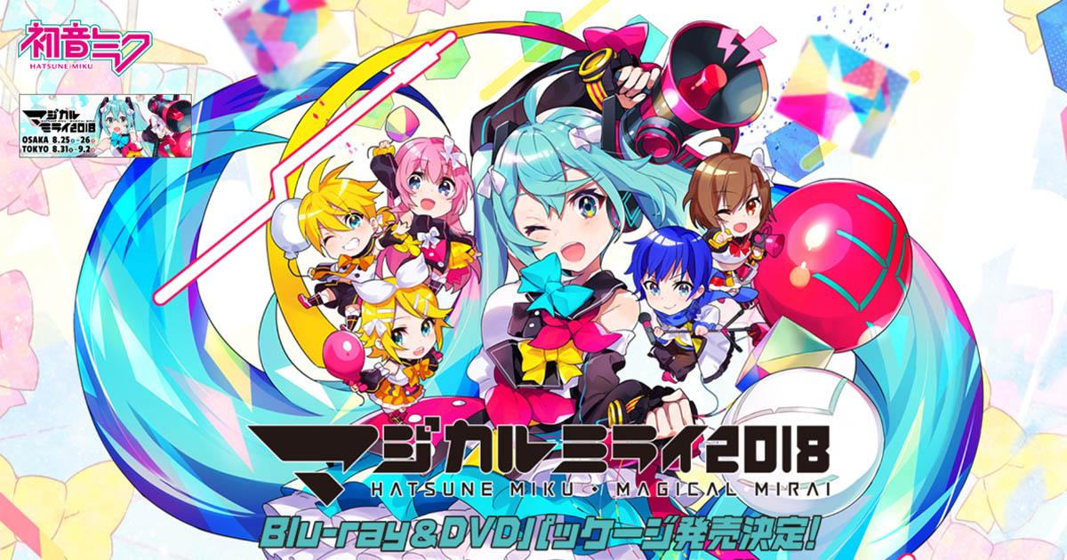 hatsune miku magical mirai 2018 official album download