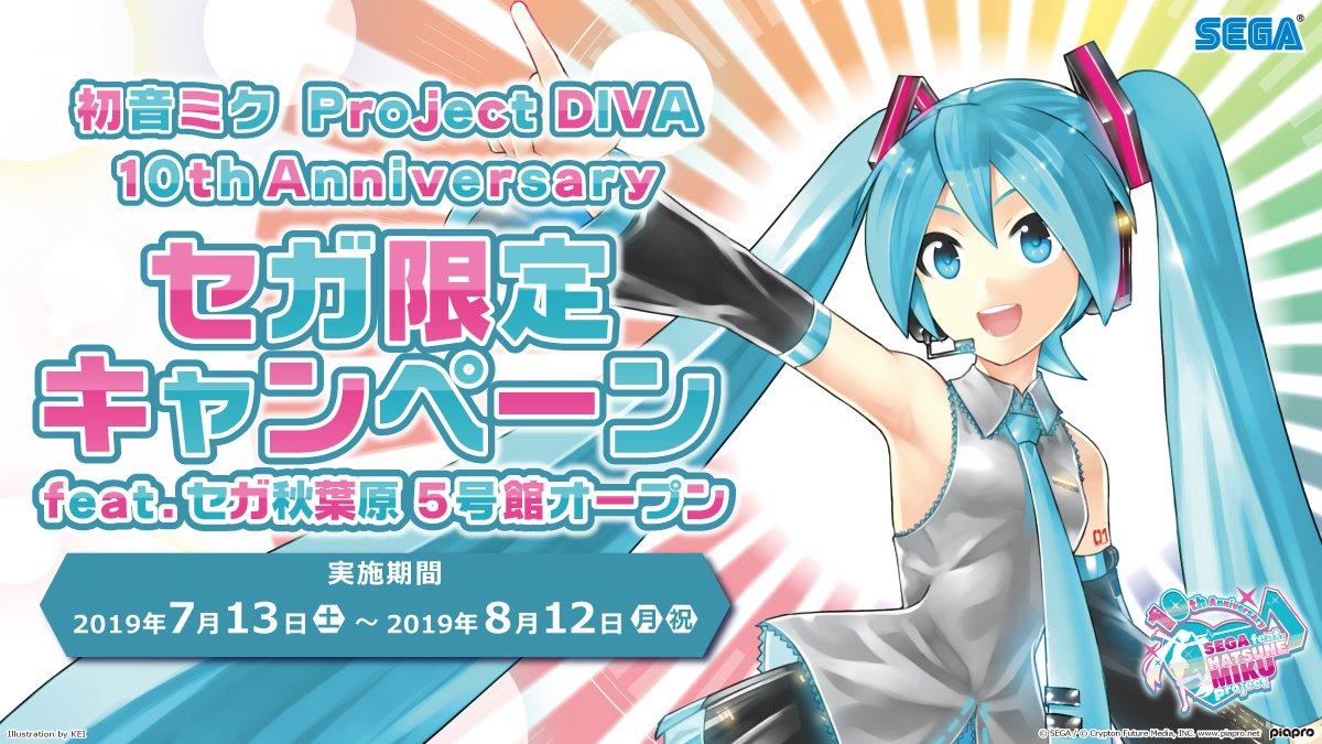 SEGA Announces Project Diva 10th Anniversary Event Starting July